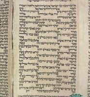 Rare Complete Torah Scroll On Parchment Halab Syria Ca 1700 Judaica