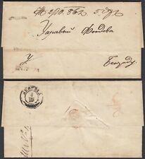 Serbia 1862- Precursor to Teorpag ..........(6G-25305) MV-3305