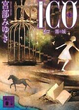Ico: Kiri No Shiro 1 of 2 (Japanese Edition)