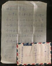 1979 China Airmail Cover Letter Enclosed