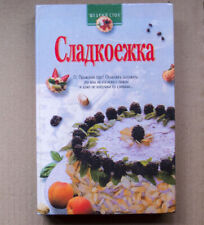 Recipes Sweet Cooking Confectionery Culinary BAKING Cakes Russian Book 2000