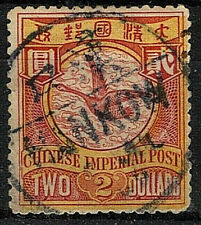"""1898 China  $2 Sc#108 GOOSE CD:RARE """"HANKOW""""   USED VF SIGN!"""