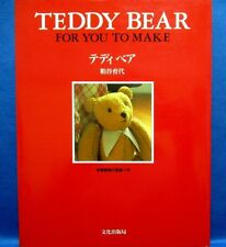 Teddy Bear for You to Make /Japanese Handmade Craft Pattern Book