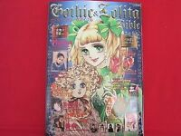 Gothic & Lolita Bible' #12 Japanese fashion magazine w/pattern sheet