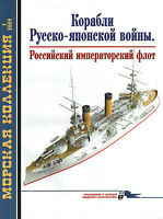 MKL-200907 Naval Collection 7/2009: Ships of Russo-Japanese War.  Russian Fleet