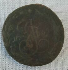 Catherine the Great 1764 Russian Empire 5-kopek coin