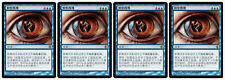 4 Chinese Recurring Insight Rise of The Eldrazi ROE Magic the Gathering MTG