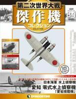 DeAGOSTINI WW2 Aircraft Collection #84 Aichi E13A 1/72 model kit w/Track