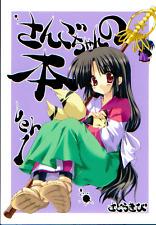 InuYasha Doujinshi Dojinshi Comic Sumitan Miroku x Sango Sango Book Ver 1