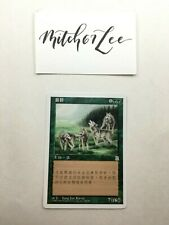 MTG Magic the Gathering - Wolf Pack - Sim. Chinese Portal 3 Kingdoms - NM