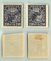 Russia RSFSR ☭ 1922 SC 201, Z 45 mint, black and blue. rta1777