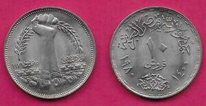 EGYPT 10 PIASTRES 1980 UNCSADAT'S CORRECTIVE REVOLUTION MAY 15 1971
