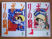 JAPAN Osamu Tezuka manga: Princess Knight Ribon Kishi Complete Set