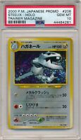 Pokemon PSA 10 GEM MINT - Steelix Holo #208 Trainers Magazine PROMO Japanese