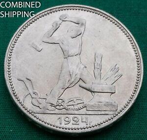 50 KOPEKS 1924 SILVER COIN №17