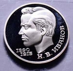 R0053 Russia 1991  Rouble  proof ruble combine shipping