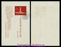 1958 China Stamps C47 SC#344a Monument of People's Hero S/S CTO