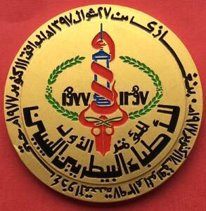 LIBYA , 1ST LIBYAN VET DOCTORS CONFRENCE BRONZE MEDAL 1977 ( CZ.201 ) , RARE