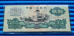 1960 China 2 Er Yuan Note 7092310 Chinese Banknote Currency