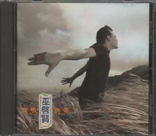 Eric Moo / 巫啟賢 - 愛情傀儡 (Out Of Print) (Graded:NM/EX) POCD807