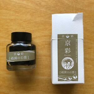 Kyo-Iro Stone Road of Gion Fountain Pen Ink