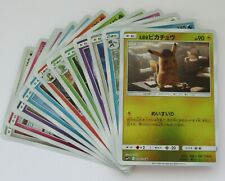 SMP2 DETECTIVE PIKACHU - Japanese Reverse Holo Pokemon Cards (Select your card)