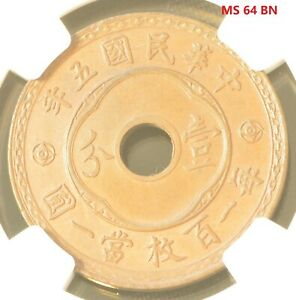 1916 CHINA Republic One Cent Copper Coin NGC MS 64 BN