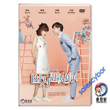 Because Of You (2017) 因為遇見你 Chinese Drama 56 Epi (Excellent English subtitle)