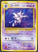 Haunter No.093 Pokemon Card Very Rare BANDAI Nintendo GAME FREAK JAPAN F/S