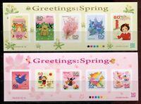 Japan 2012 Frühlingsgrüße Spring Greetings Pflanzen Kleinbögen Postfrisch MNH
