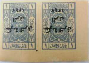 Saudi Arabia KSA Early Stamps Makkah Hashemite Perf B2 Error Inverted 1P MNH