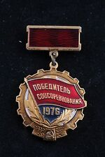 Soviet Medal Socialist Emulation Competition Winner 1976 Labor Contest Badge