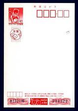 JAPAN - GIAPPONE - Intero post. - 1993 - Bambini, aquilone, fiori, corse