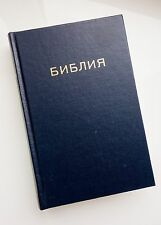 BULGARIAN Bible - with blue, hard cover NEW