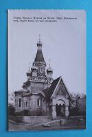 Bulgarien AK Sofia 1910-20 Russische Kirche Tzar Osvoboditel Zar Architektur ++