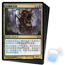 CHINESE CONSUMING ABERRATION X4 Gatecrash GTC Magic MTG MINT CARD