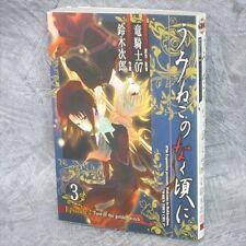 UMINEKO NO NAKU KORO NI Episode 2 3 Manga Comic KEI NATSUMI Japan Book SE543*