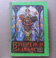 Moldovian Folk FAIRY TALE Illustrated Kid Child Moldova Soviet Russian Book 1988