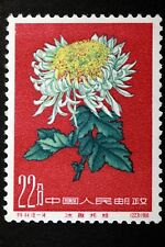 TIMBRE  China People Republic PRC 1960 Sc# 555 Chrysanthemum NEUF ** MNH AN46