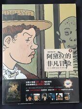 LES AVENTURES EXTRAORDINAIRES D'ADELE BLANC-SEC EDITION CHINOIS TARDI CHINESE