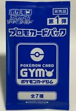 Pokemon Card Japanese Gym Sword & Shield Promo Booster Pack # 1 Sealed New