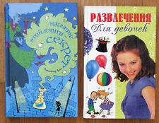 LOT 2 Russian Books Girls Название этой книги - секрет Развлечения для девочек