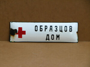 Old Vintage Enameled Sign Plate Board Plaque TIDY HOUSE Cyrillic 1960's Rustic.