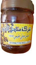 Natural Mountain Honey, Palestinian Natural 100% Honey, Holy Land Bee, 1000 g