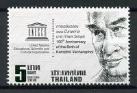 Thailand Stamps 2019 MNH Kampol Watcharapol Vacharapol UNESCO Newspapers 1v Set