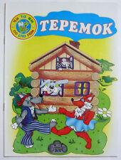 "Russian Children's Book Fairy Tale "" TEREMOK "" TEACHING KIDS TO READ NEW"
