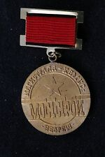 Bulgaria Medal MOSTSTROY Sofia Road Construction Co Excellent Labor Badge Soviet