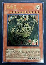 Yu-Gi-Oh! Japanese Hamon, Lord of Striking Thunder SOI-JP002 Ultimate Rare OCG