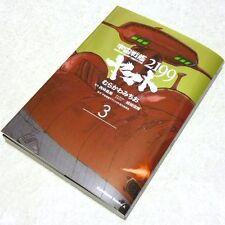 SPACE BATTLESHIP YAMATO 2199 Manga Book #03 Star Blazers SF TV Anime Comic Used