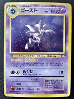 Haunter Pokemon Card Holo No.093 Japanese Nintendo Free Shipping Japan Cool AAA